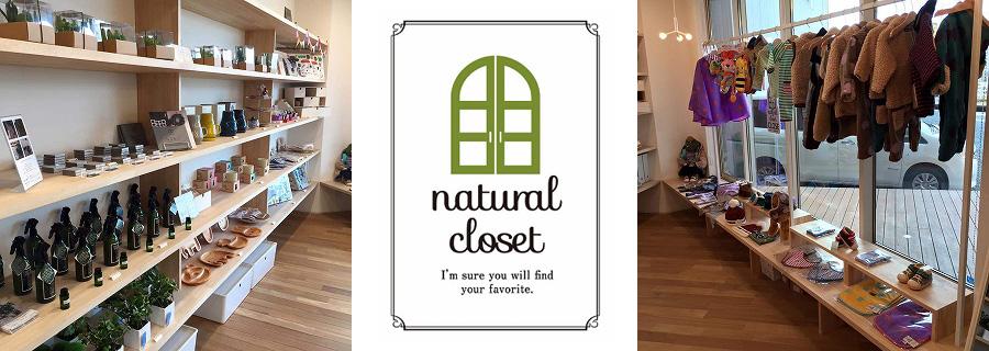 natural closet(雑貨・子ども服販売)